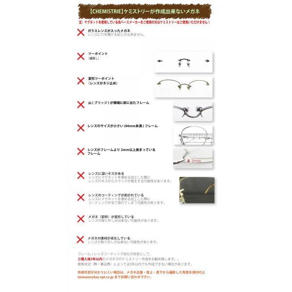 【ケミストリー】グラデーション偏光レンズ CHEMISTRIE|enneashop|05