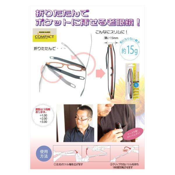おしゃれな折りたたみコンパクト携帯老眼鏡 ライブラリーコンパクト5300リーディンググラス|enneashop|05