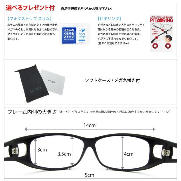 紫外線 UV 花粉 黄砂カットメガネ 透明タイプサングラス エスクリュSC-12|enneashop|05