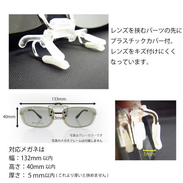 調光偏光クリップオンサングラス 紫外線UVカット エスクリュSC-C01|enneashop|03