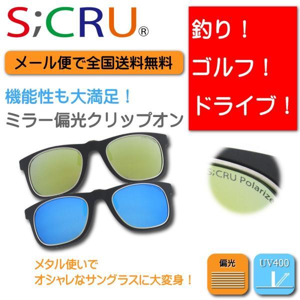 ミラー偏光クリップオンサングラス 紫外線UVカット エスクリュSC-CP01 【ネコポス配送】で送料無料|enneashop