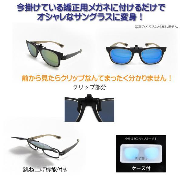 ミラー偏光クリップオンサングラス 紫外線UVカット エスクリュSC-CP01 【ネコポス配送】で送料無料|enneashop|02
