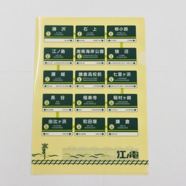 江ノ電駅名クリアファイル|enoden-goods