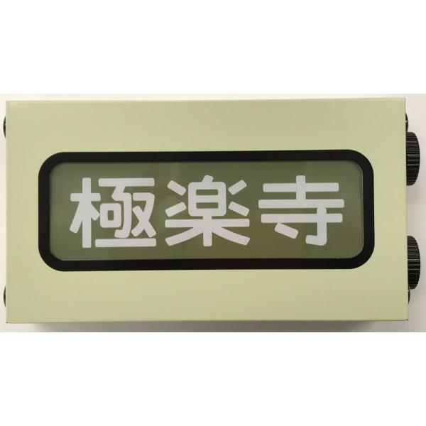 ミニチュア方向幕 江ノ電1000形 登場時色|enoden-goods