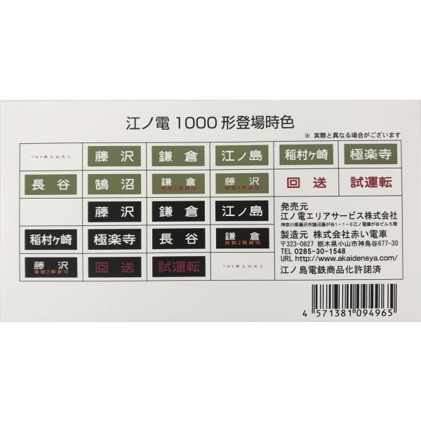 ミニチュア方向幕 江ノ電1000形 登場時色|enoden-goods|02