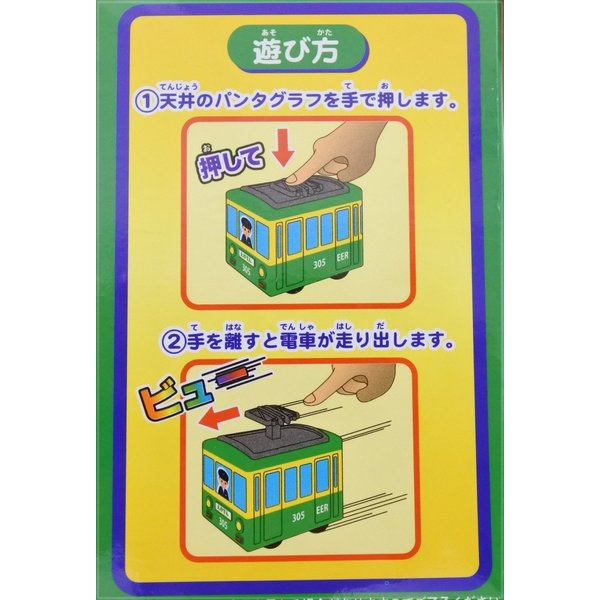 江ノ電パンタでGO!!|enoden-goods|06