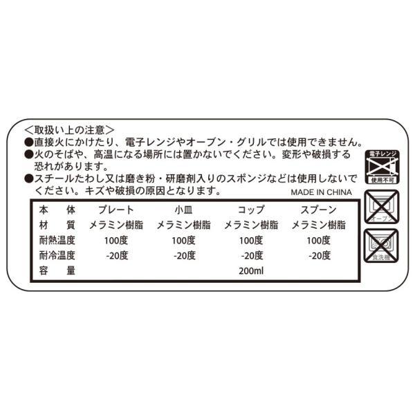 江ノ電食器セット|enoden-goods|03