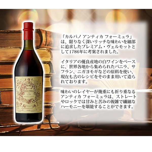 送料無料 カルパノ アンティカ フォーミュラ 1000ml リキュール 洋酒 16.5度  正規品 箱付 イタリア|enokishouten|03