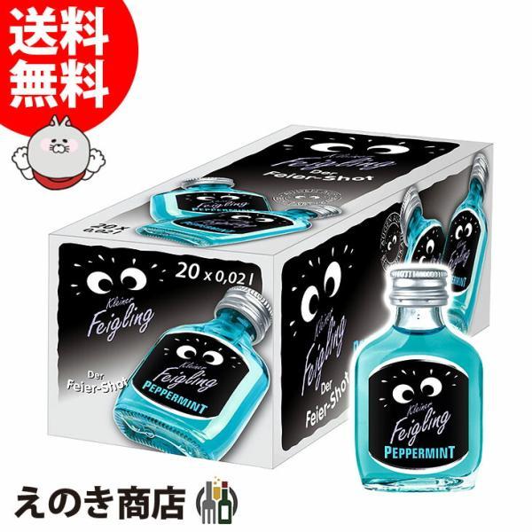 送料無料 クライナーファイグリング ペパーミント 小瓶 20ml×20本 リキュール お酒 15度 正規品 enokishouten