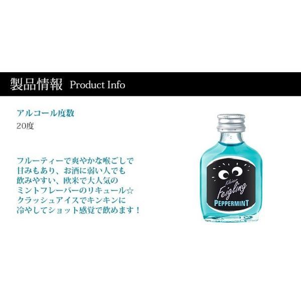 送料無料 クライナーファイグリング ペパーミント 小瓶 20ml×20本 リキュール お酒 15度 正規品 enokishouten 03