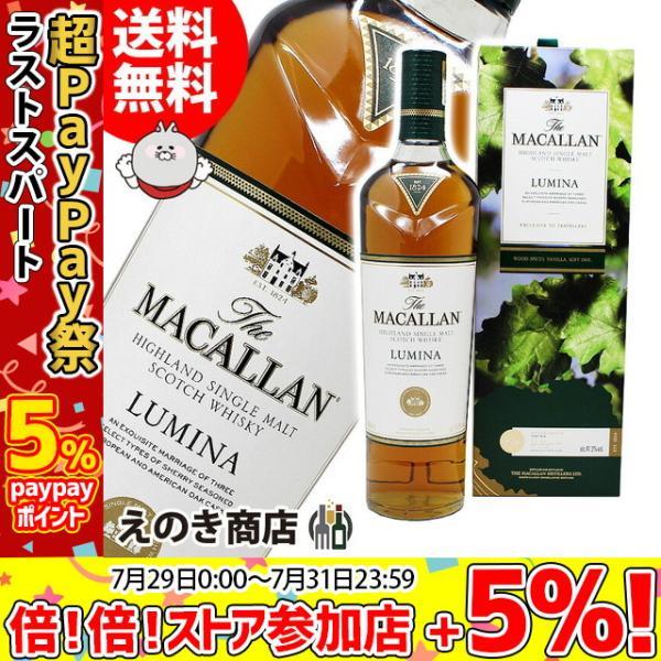 送料無料 ザ マッカラン ルミーナ 700ml シングルモルト スコッチ ウイスキー 洋酒 41.3度 並行輸入品|enokishouten