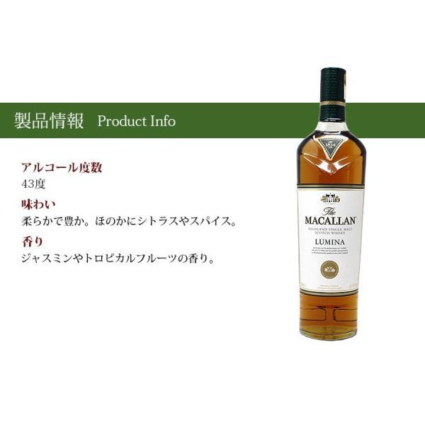 送料無料 ザ マッカラン ルミーナ 700ml シングルモルト スコッチ ウイスキー 洋酒 41.3度 並行輸入品|enokishouten|02