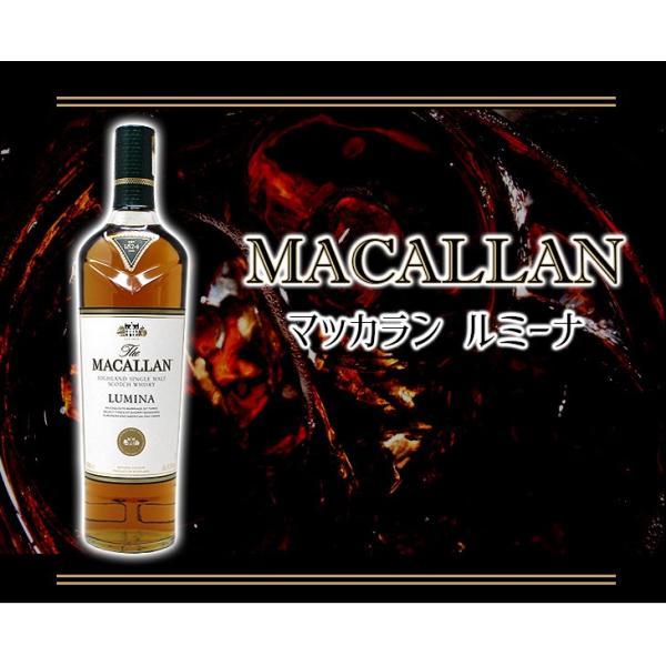 送料無料 ザ マッカラン ルミーナ 700ml シングルモルト スコッチ ウイスキー 洋酒 41.3度 並行輸入品|enokishouten|03