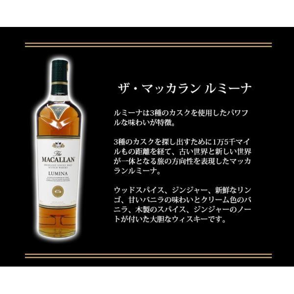 送料無料 ザ マッカラン ルミーナ 700ml シングルモルト スコッチ ウイスキー 洋酒 41.3度 並行輸入品|enokishouten|04
