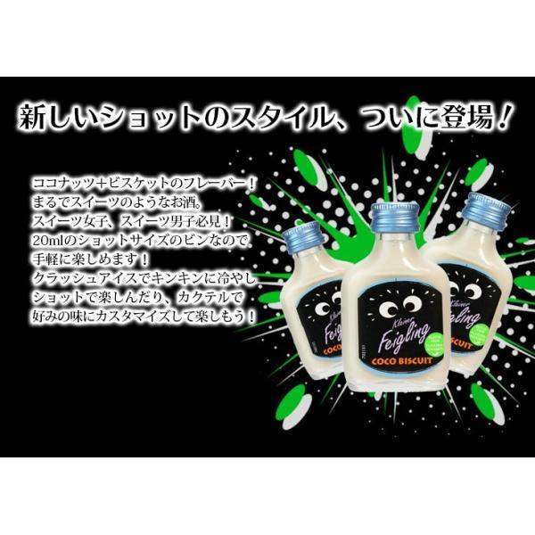 12月26日9時まで 安値挑戦 送料無料 クライナーファイグリング ココビスケット 小瓶 20ml×20本 リキュール お酒 15度 箱入 正規品|enokishouten|02