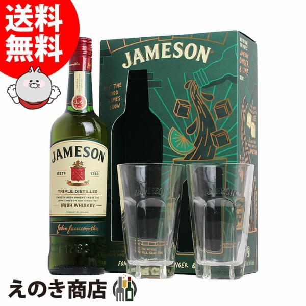 限定クーポン使える! ジェムソン グラス付き 700ml アイリッシュ ウイスキー 40度 ギフト箱入 正規品 送料無料