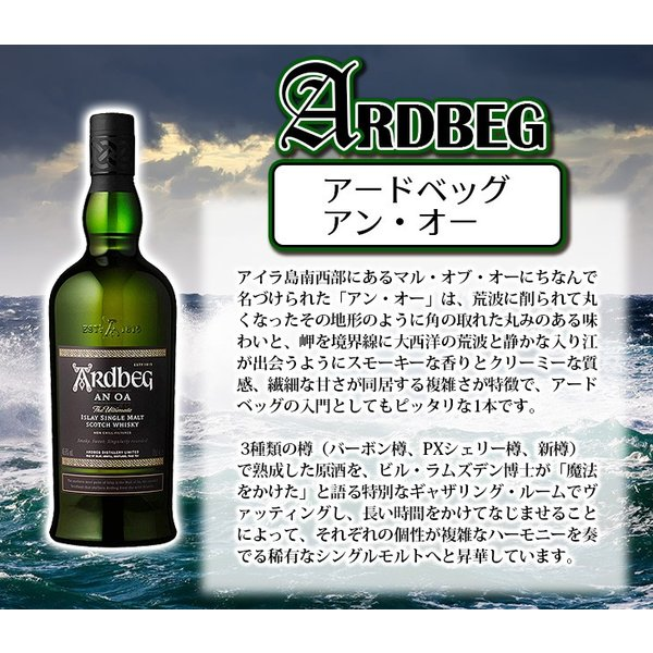 送料無料 アードベッグ アン オー 700ml シングルモルト スコッチ ウイスキー 洋酒 46.6度 正規品 箱入 アードベック|enokishouten|03