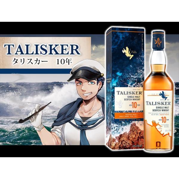 送料無料 タリスカー 10年 700ml シングルモルト スコッチ ウイスキー 洋酒 45.8度 正規品 箱付|enokishouten|02