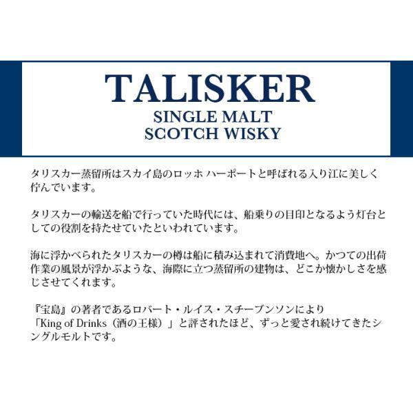 送料無料 タリスカー 10年 700ml シングルモルト スコッチ ウイスキー 洋酒 45.8度 正規品 箱付|enokishouten|03