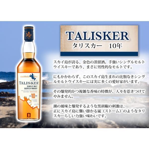 送料無料 タリスカー 10年 700ml シングルモルト スコッチ ウイスキー 洋酒 45.8度 正規品 箱付|enokishouten|04