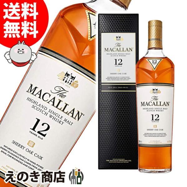 送料無料 ザ マッカラン 12年 700ml シングルモルト スコッチ ウイスキー 洋酒 40度 正規品 箱付 enokishouten