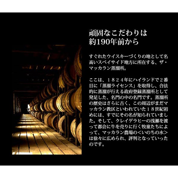 送料無料 ザ マッカラン 12年 700ml シングルモルト スコッチ ウイスキー 洋酒 40度 正規品 箱付 enokishouten 03
