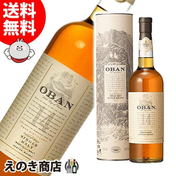 送料無料 オーバン 14年 700ml シングルモルト スコッチ ウイスキー 洋酒 43度 並行輸入品 箱付|enokishouten