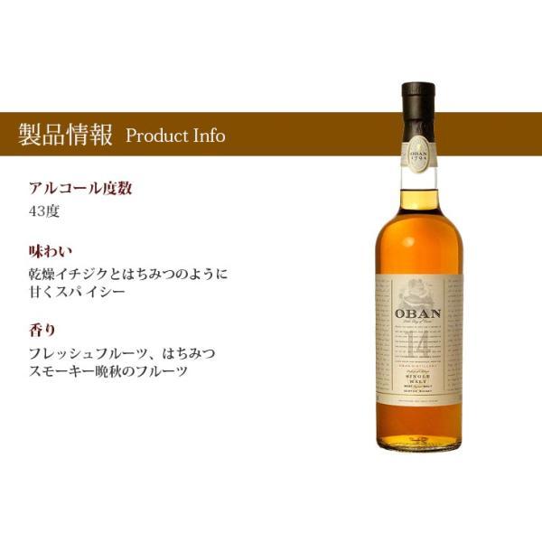 送料無料 オーバン 14年 700ml シングルモルト スコッチ ウイスキー 洋酒 43度 並行輸入品 箱付|enokishouten|02