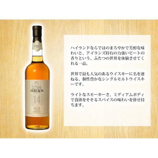 送料無料 オーバン 14年 700ml シングルモルト スコッチ ウイスキー 洋酒 43度 並行輸入品 箱付|enokishouten|03
