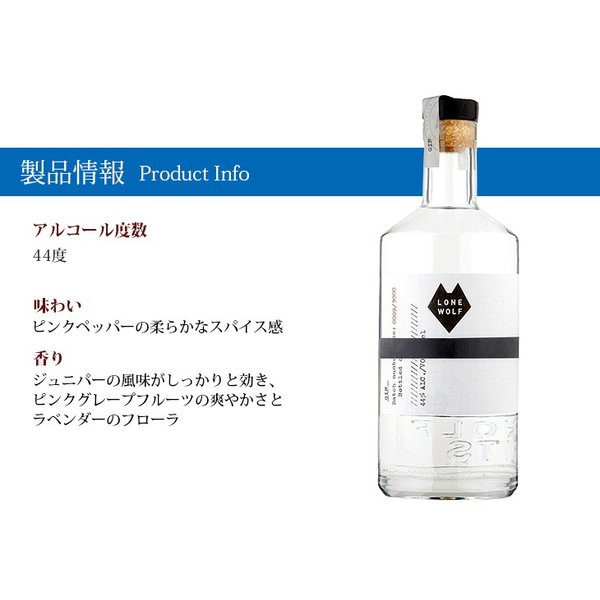 送料無料 ローンウルフ ジン 700ml ジン 44度 正規品 enokishouten 02