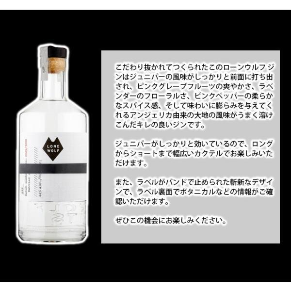 送料無料 ローンウルフ ジン 700ml ジン 44度 正規品 enokishouten 03
