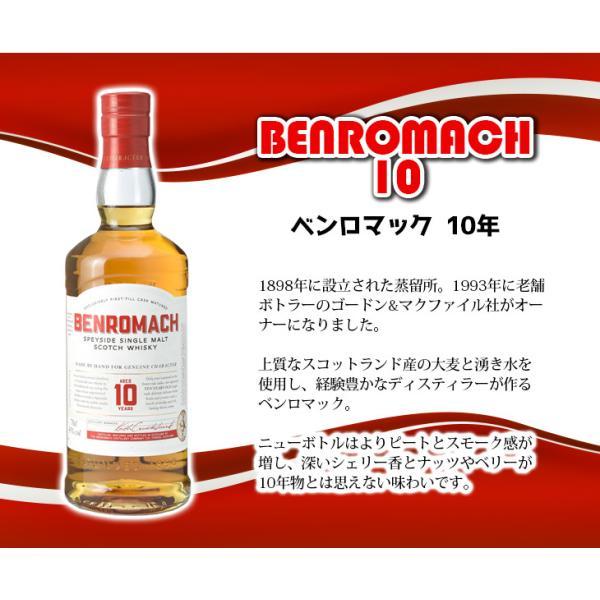 送料無料 ベンロマック 10年 700ml シングルモルト スコッチ ウイスキー 洋酒 43度 正規品 新ボトル|enokishouten|03