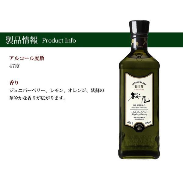 送料無料 桜尾 オリジナル ジン 700ml 国産ジン 47度 中国醸造 SAKURAO|enokishouten|02