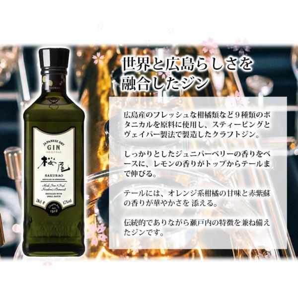送料無料 桜尾 オリジナル ジン 700ml 国産ジン 47度 中国醸造 SAKURAO|enokishouten|03