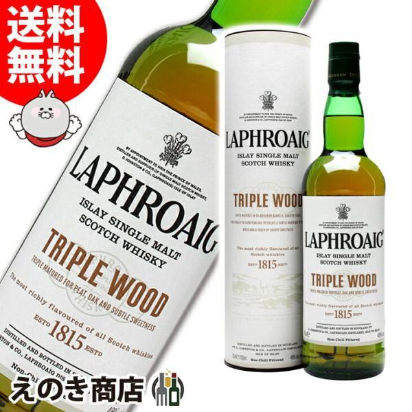送料無料 ラフロイグ トリプルウッド 700ml シングルモルト スコッチ ウイスキー 洋酒 48度 並行輸入品 enokishouten