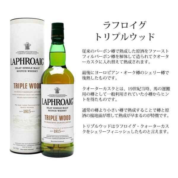 送料無料 ラフロイグ トリプルウッド 700ml シングルモルト スコッチ ウイスキー 洋酒 48度 並行輸入品 enokishouten 02