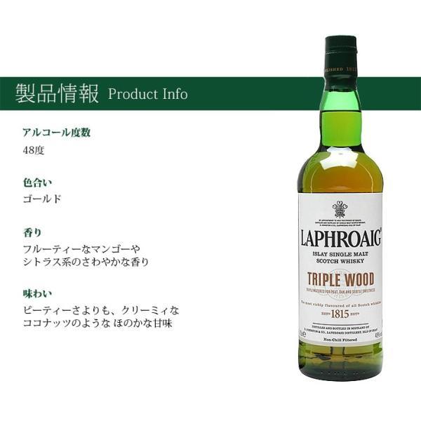 送料無料 ラフロイグ トリプルウッド 700ml シングルモルト スコッチ ウイスキー 洋酒 48度 並行輸入品 enokishouten 03