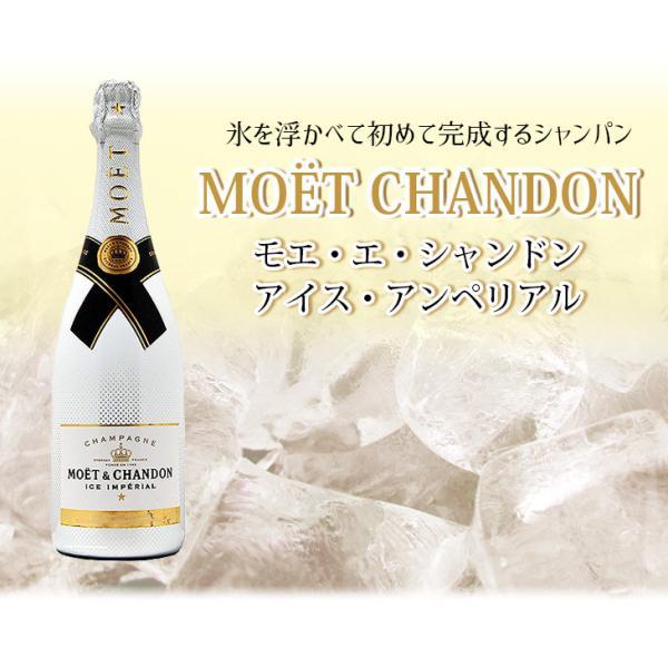 送料無料 モエ エ シャンドン アイス アンペリアル 750ml 白 スパークリングワイン シャンパン 甘口 12度 並行輸入品 箱なし|enokishouten|04