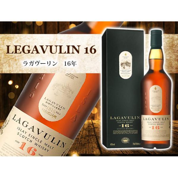 送料無料 ラガヴーリン 16年 700ml シングルモルト スコッチ ウイスキー 洋酒 43度 箱入 正規品 ラガブーリン|enokishouten|02