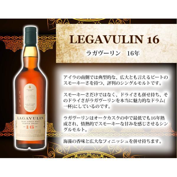 送料無料 ラガヴーリン 16年 700ml シングルモルト スコッチ ウイスキー 洋酒 43度 箱入 正規品 ラガブーリン|enokishouten|04