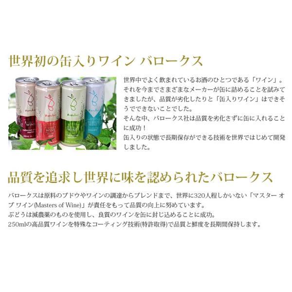 送料無料 バロークス 3種類セット 赤 白 ロゼ  250ml×24本入 スパークリングワイン 13度 オーストラリア|enokishouten|02