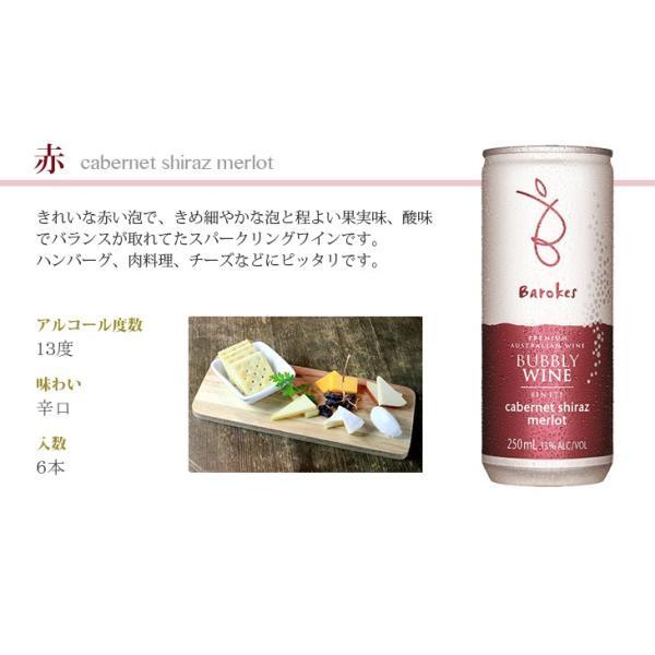 送料無料 バロークス 3種類セット 赤 白 ロゼ  250ml×24本入 スパークリングワイン 13度 オーストラリア|enokishouten|05