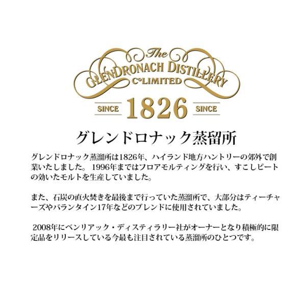 送料無料 グレンドロナック 12年 オリジナル オールシェリー 700ml シングルモルト スコッチ ウイスキー 洋酒 43度 並行輸入品|enokishouten|02