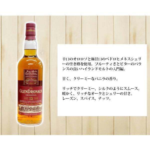 送料無料 グレンドロナック 12年 オリジナル オールシェリー 700ml シングルモルト スコッチ ウイスキー 洋酒 43度 並行輸入品|enokishouten|03