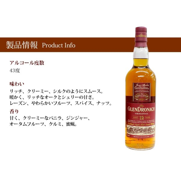 送料無料 グレンドロナック 12年 オリジナル オールシェリー 700ml シングルモルト スコッチ ウイスキー 洋酒 43度 並行輸入品|enokishouten|04
