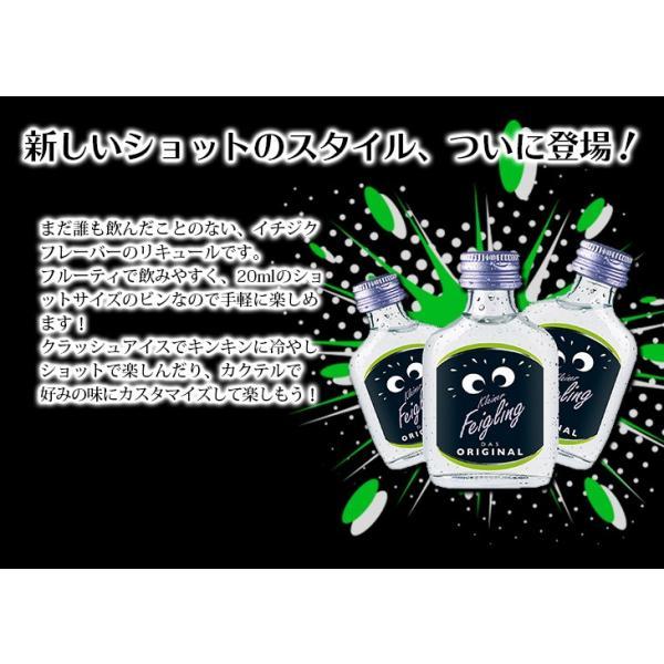 送料無料 クライナーファイグリング オリジナル 小瓶 20ml×20本 リキュール お酒 20度 正規品 いちぢく イチジク enokishouten 02