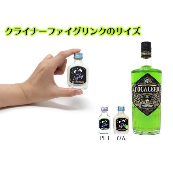 送料無料 クライナーファイグリング オリジナル 小瓶 20ml×20本 リキュール お酒 20度 正規品 いちぢく イチジク enokishouten 06