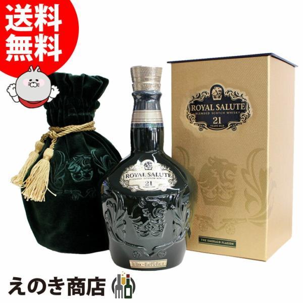 送料無料 ロイヤルサルート 21年 緑ボトル 700ml ブレンデッド スコッチ ウイスキー 洋酒 40度 並行輸入品 ギフト箱入|enokishouten