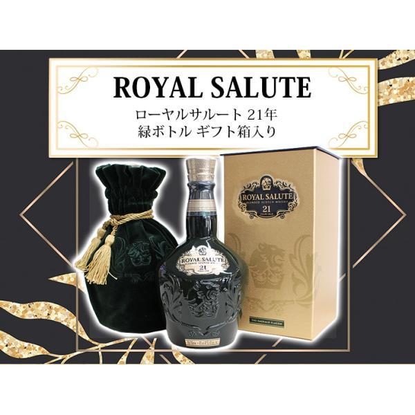送料無料 ロイヤルサルート 21年 緑ボトル 700ml ブレンデッド スコッチ ウイスキー 洋酒 40度 並行輸入品 ギフト箱入|enokishouten|02