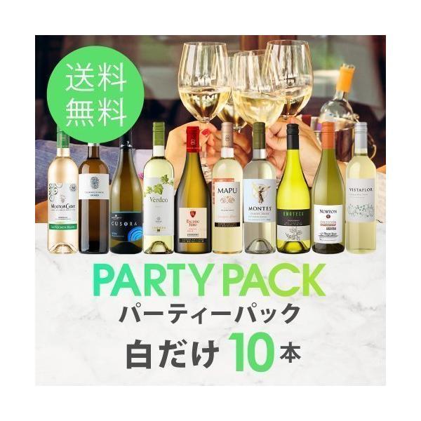 ワイン 白 ワインセット パーティーパック 白だけ10本 BQ7-4 [750ml x 10] 送料無料